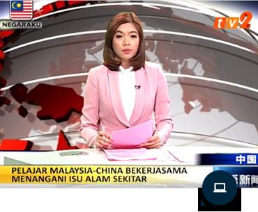 TV2 Mandarin